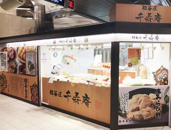 千里中央店
