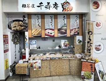 JR 高槻駅店